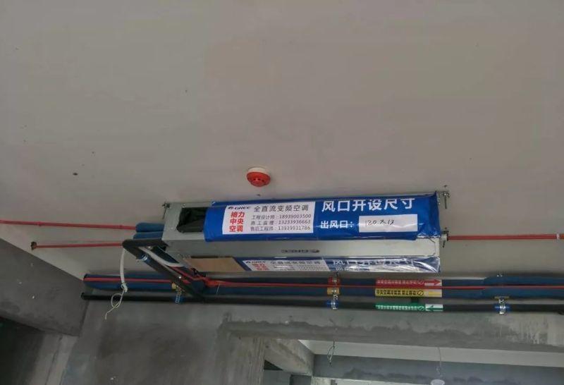 北京保利国际中央空调安装案例