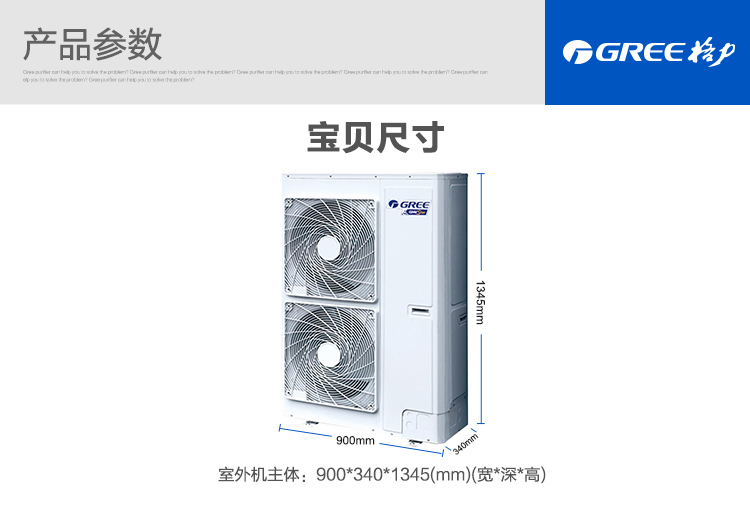 格力中央空调主机尺寸