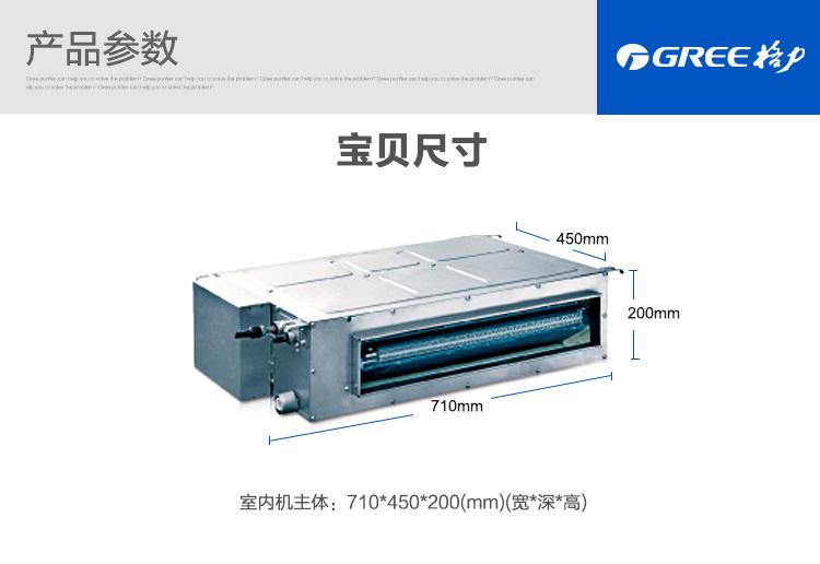 格力中央空调内机尺寸