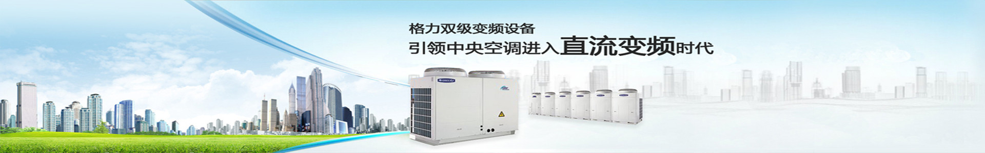 北京格力空调